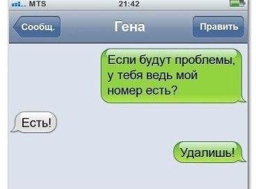 прикол-номер
