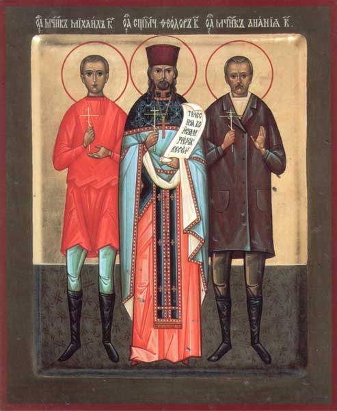 Священномученик Феодор Колеров, пресвитер, мученики Анания Бойков, Михаил Болдаков