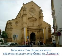 базилика Сан Педро на месте первичного погребения мч. Ацискла