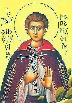 мученик Анастасий Эпирский