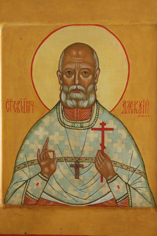 Священномученик Алексий Аманов, пресвитер 1