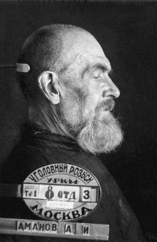Священномученик Алексий Аманов, пресвитер