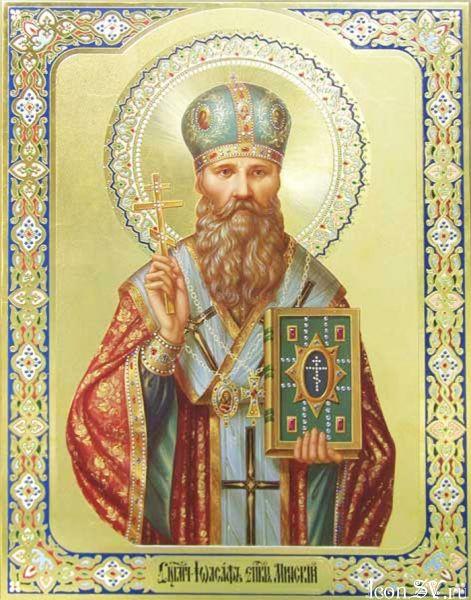 Священномученик Иоасаф (Жевахов), епископ
