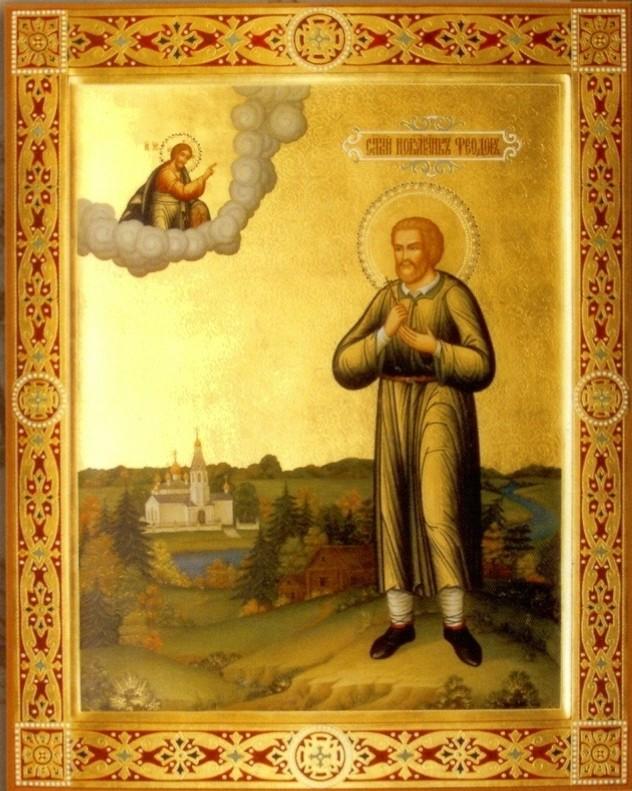 Священномученик Феодор (Гусев) 1