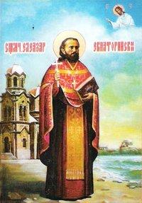 Священномученик Елеазар Евпаторийский (Спиридонов), пресвитер 1