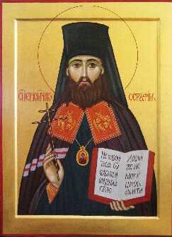 Священномученик Серафим (Остроумов), архиепископ 1