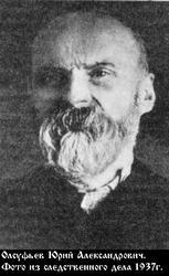 Юрий Александрович Олсуфьев. Фотография из следственного дела 1937 года