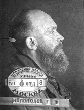 Протоиерей Георгий Колоколов. Москва. Бутырская тюрьма. 1937 год