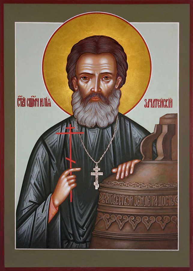 Священномученик Илия (Зачатейский)