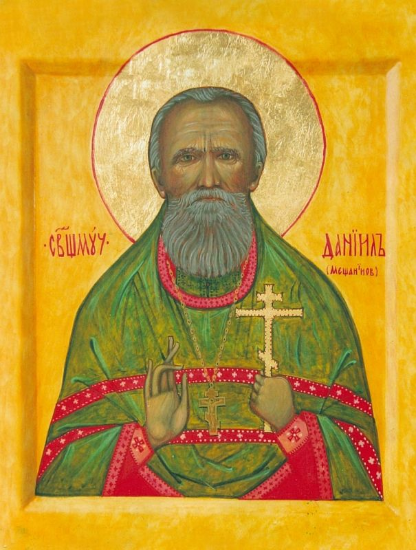 Священномученик Даниил (Мещанинов) 1