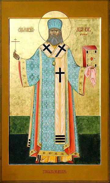 Священномученик Николай (Добронравов), архиепископ 2