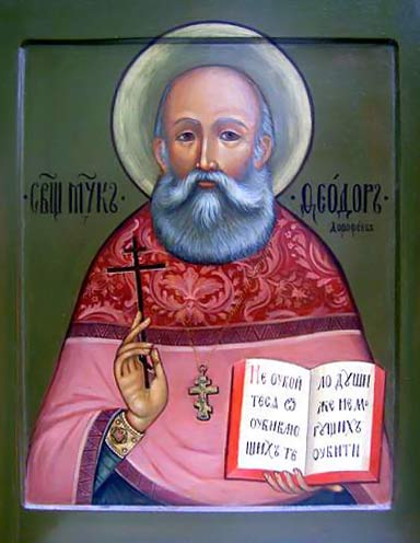 Священномученик Феодор Дорофеев