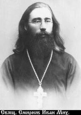 Священномученик Иоанн Московский (Смирнов), пресвитер