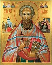 Священномученик Иоанн (Смирнов)