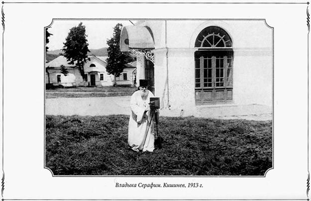Владыка Серафим, Кишинев, 1913