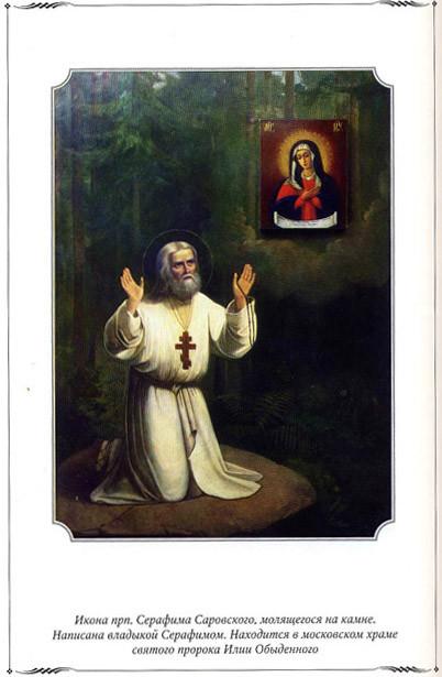 Икона прп. Серафима Саровского, молящегося на камне, написанная владыкой Серафимом