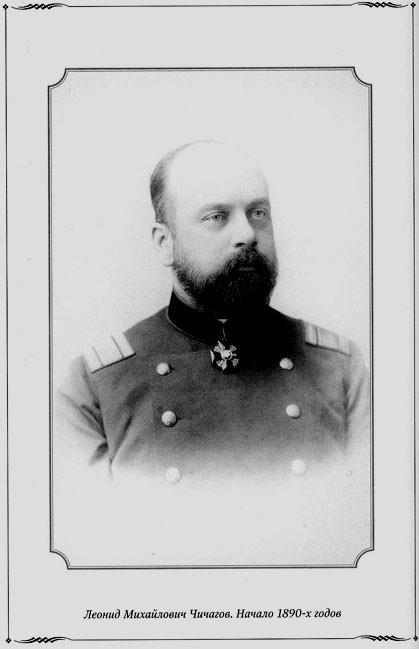 Леонид Михайлович Чичагов  начало 1890-ых
