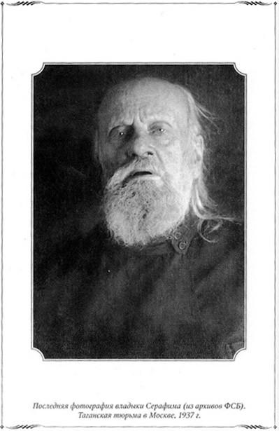 Последняя фотография митрополита Серафима, Таганская тюрьма, 1937 г.