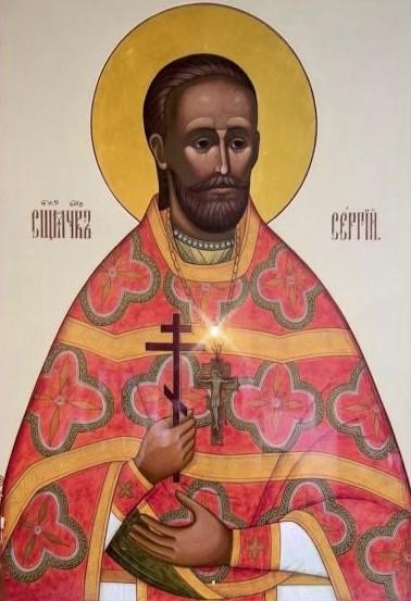Священномученик Сергий Фелицын, пресвитер 1