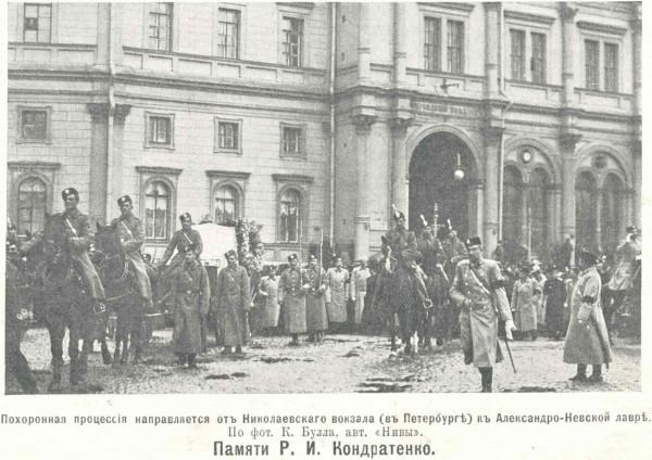 похоронная процессия с гробом генерала Романа Кондратенко