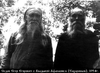 Владыка Афанасий Сахаров и Седов Егор Егорович, 1954 г.