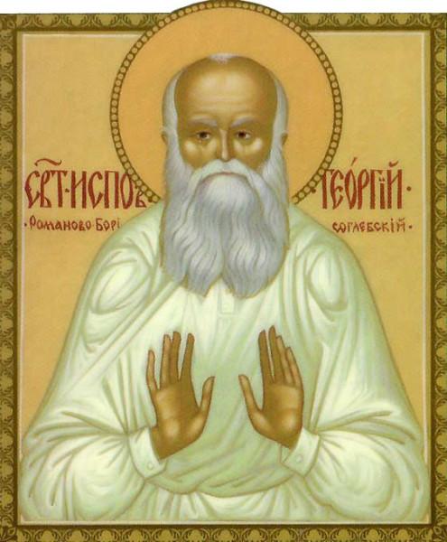 Исповедник Георгий Седов, Романово-Борисоглебский