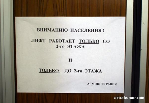 прикол лифт