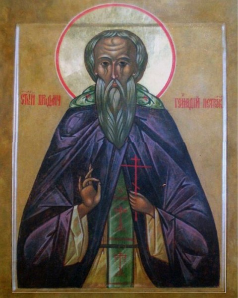 Преподобномученик Геннадий (Летюк), иеромонах 1