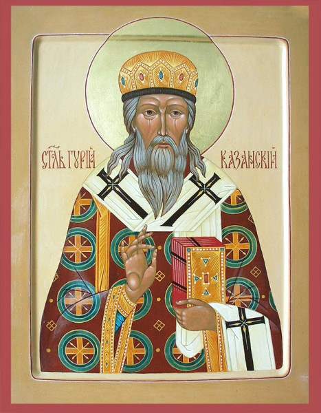 Святитель Гурий Казанский, архиепископ