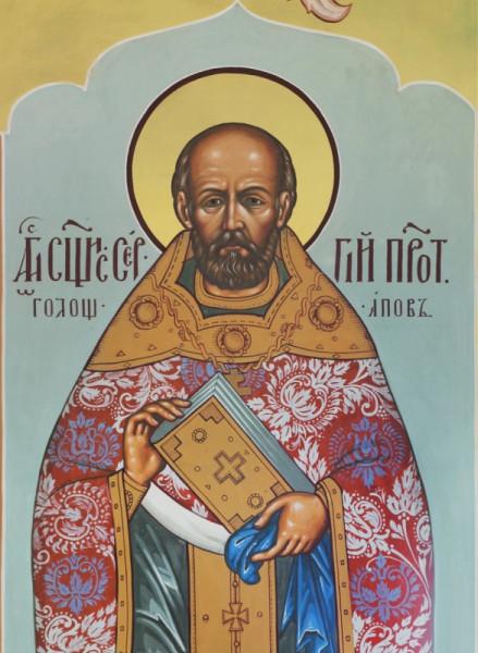 Священномученик Сергий Голощапов, пресвитер 1