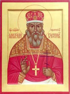 Священномученик протоиерей Анатолий Правдолюбов 1