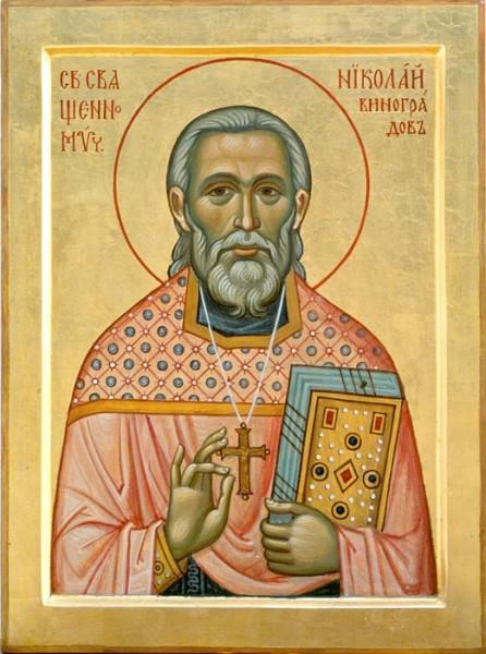 Священномученик Николай Виноградов, пресвитер 1