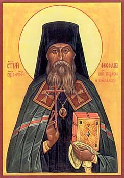 Священномученик епископ Феофан