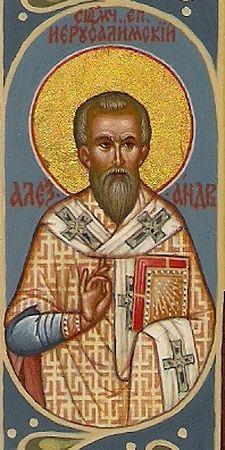 Священномученик Александр, епископ Иерусалимский