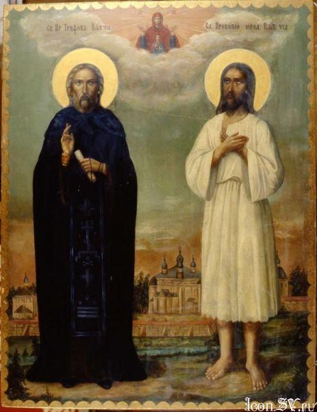 Преподобный Трифон и блаженный Прокопий Вятские