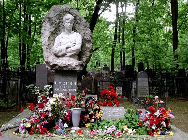 Могила Есенина на Ваганьковском кладбище