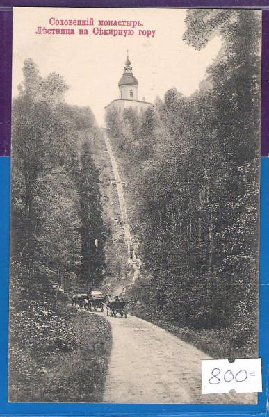 Дореволюционный снимок крутого северного склона и лестницы на Секирной горе