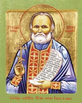 Священномученик Петр Покровский, пресвитер 1