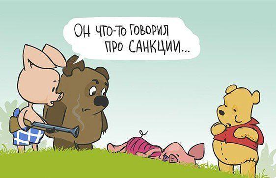 прикол санкции