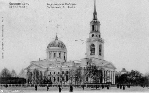 Кронштадт. Андреевский Собор. Фото начала XX века