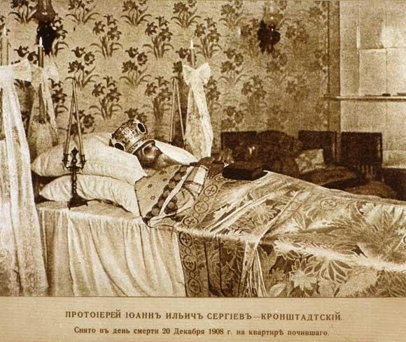 Иоанн Кронштадтский. Фото в день смерти 20 декабря 1908 года