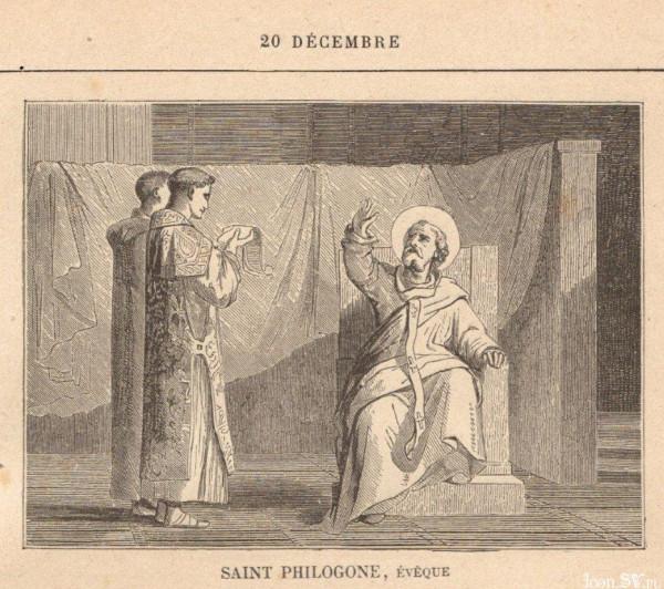 Святитель Филогоний Антиохийский