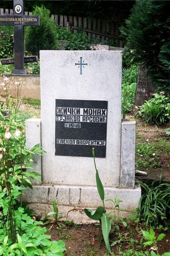 Могила отца Иакова в монастыре Туманы