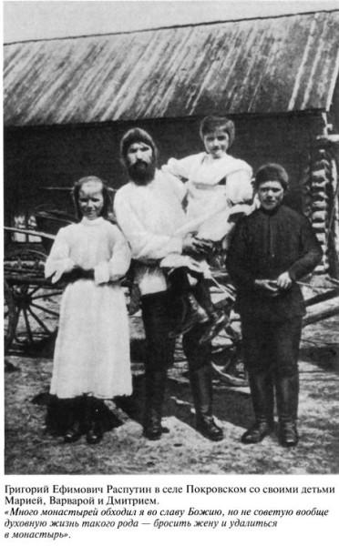 Распутин с детьми (слева направо)- Матрена, Варя, Митя