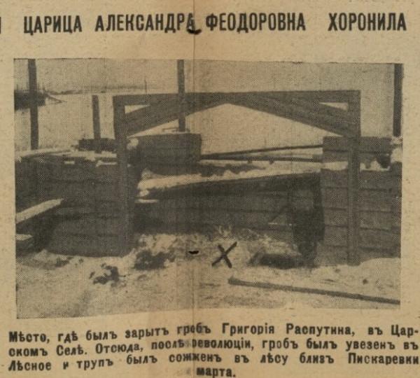 место захоронения Распутина