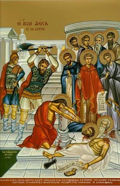 мученики Критские