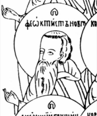 Святитель Феоктист Новгородский, архиепископ