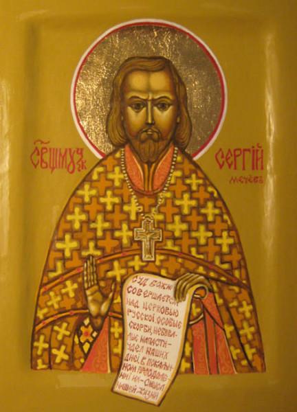 Священномученик Сергий Мечёв, пресвитер 2