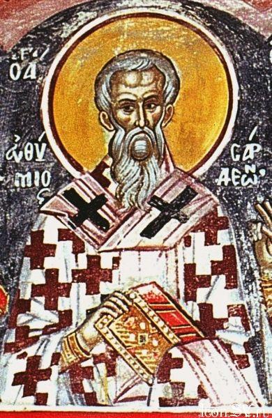Священномученик Евфимий Сардийский, епископ