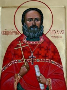 Священномученик Михаил Чельцов, пресвитер 1